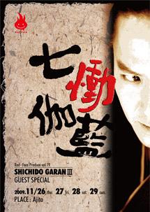 Shichido_mobile_1126